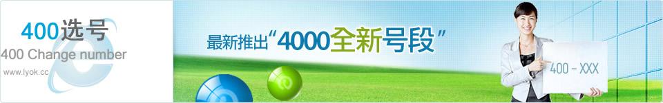 400介绍