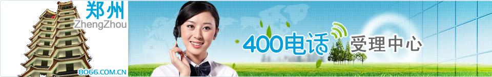 郑州400电话受理中心